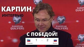 КАРПИН интервью после матча Россия-Словения