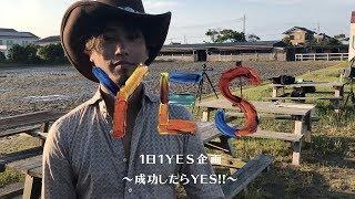 2018.7.4 BRADIO major 1st Full Album 「YES」Release!! 200点の的に当...