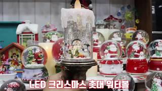 LED 크리스마스 촛대 워터볼(눈사람)