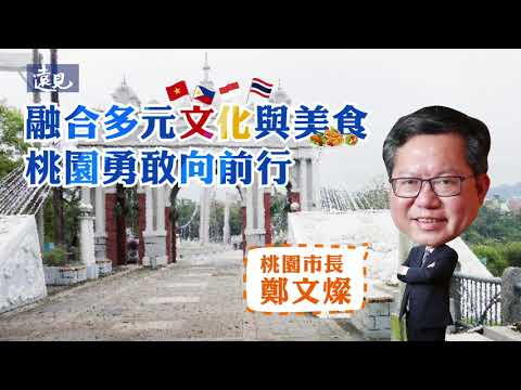 2021《遠見》5星縣市長:桃園市長鄭文燦