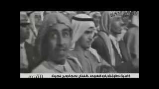 فيديو بشير حمد شنان مو مصدق تفضل ادخل