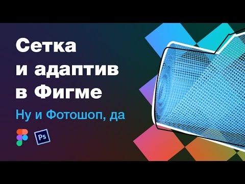Сетка и адаптив в веб-дизайне. Фигма и Фотошоп