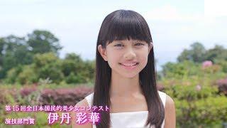 第15回全日本国民的美少女コンテストで、演技部門賞を受賞した、伊丹彩...