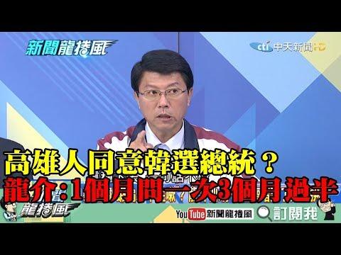 【精彩】高雄人同意韓選總統?龍介仙:1個月問一次 3個月過半!