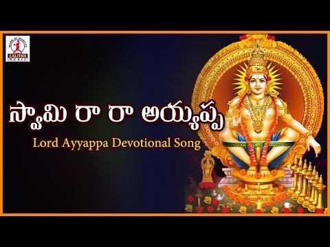 Telugu Devotional Songs Of Ayyappa | Swamy Ra Ra Ayyappa Folk Song | Lalitha Audios And Videos