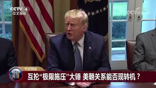 [今日关注]20191217 预告片| CCTV中文国际
