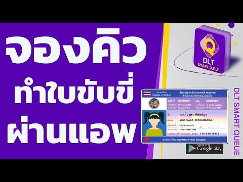 วิธี ลงทะเบียน จองคิว ต่อใบขับขี่ ออนไลน์ ผ่านแอพ dlt smart queue ขนส่งทางบก