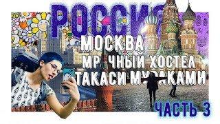 ЧАСТЬ 3. Москва,  драки в хостеле, Ленин и Такаси Мураками