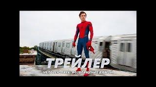 Человек-Паук: Возвращение домой- Русский Трейлер (2017)