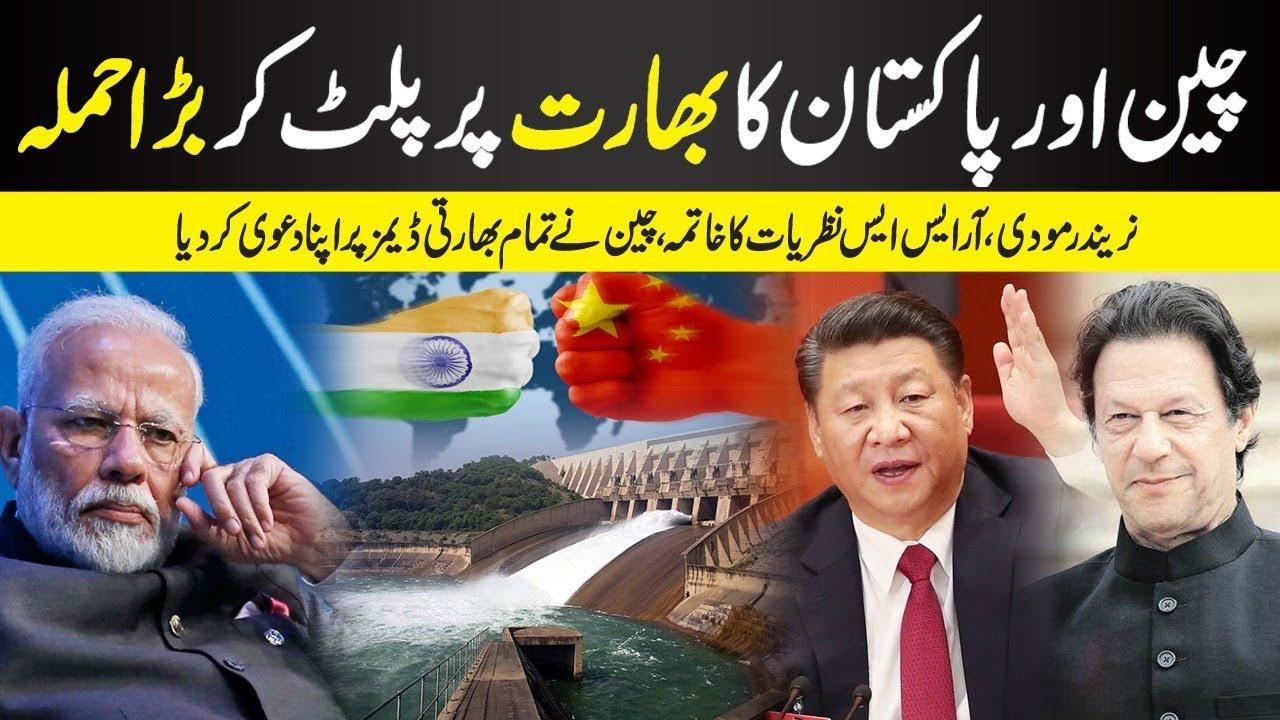 China and Pakistan Take Brilliant Decision On India and Narendra Modi