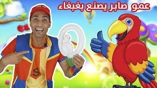 عمو صابر - اشكال البالونات الحلقة 4 البغبغاء DIY - Amo Saber - Balloon Shapes