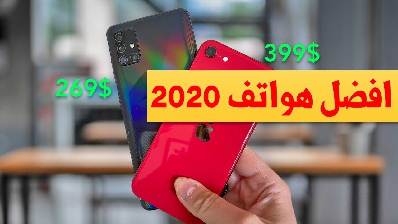 افضل هواتف الفئة المتوسطة 2020 | iPhone SE 2 vs Galaxy A51