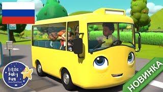 нОВИНКА!  Колёса у автобуса  @Go Buster на Русском   Литл Бэйби Бам  Мультфильмы для детей
