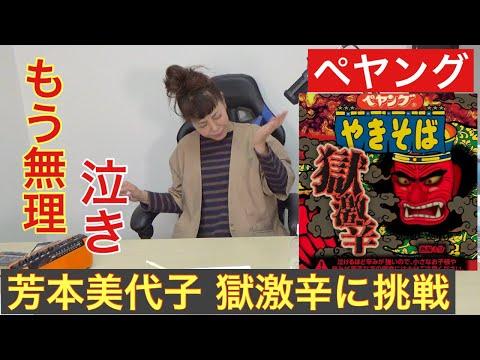 【激辛チャレンジ】80年代アイドル芳本美代子が激辛ペヤングに挑戦&秘蔵デモテープ公開