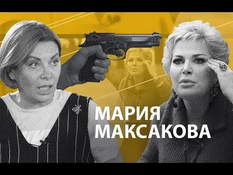 Мария Максакова |