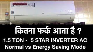5 STAR INVERTER AC - POWER CHECK - Normal Mode vs Energy Saving Mode - कितना फर्क आता है ?