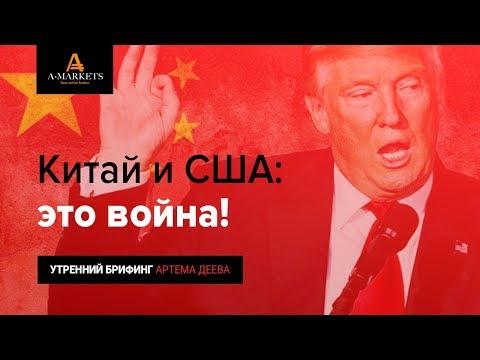 Китай и США: это война!