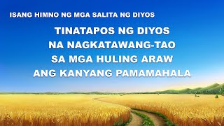 Tinatapos ng Diyos na Nagkatawang-tao sa mga Huling Araw ang Kanyang Pamamahala