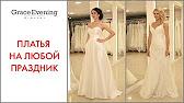 короткие свадебные платья купить москва - YouTube