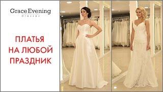 Роскошные длинные свадебные платья Москва | Платья на свадьбу длинные
