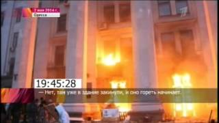 НОВОСТИ - ВРЕМЯ - 1 КАНАЛ - ОРТ - УКРАИНА - ПЕРЕМИРИЕ - 08092014
