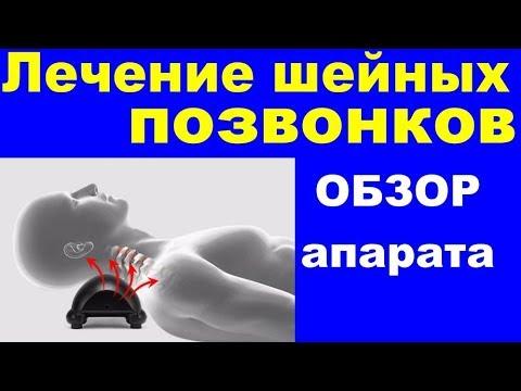 Апарат для лечения шеи (грыжи, головные боли, спондилёз)
