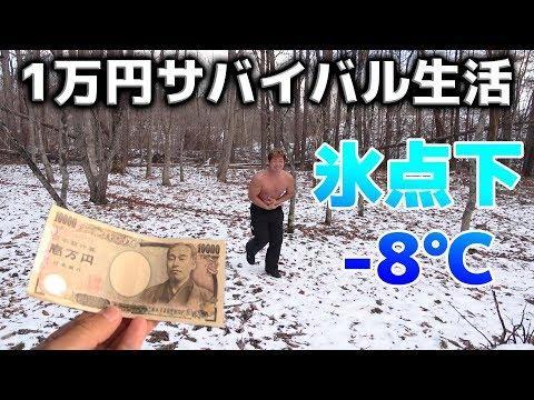 【所持金0円で即終了】極寒の地で過酷すぎるサバイバル![北海道サバイバル#1]