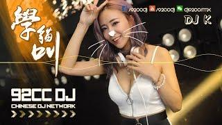 ☊ DJ K - 學貓叫 X 全中文特輯 Remix | 92CCDJ Release