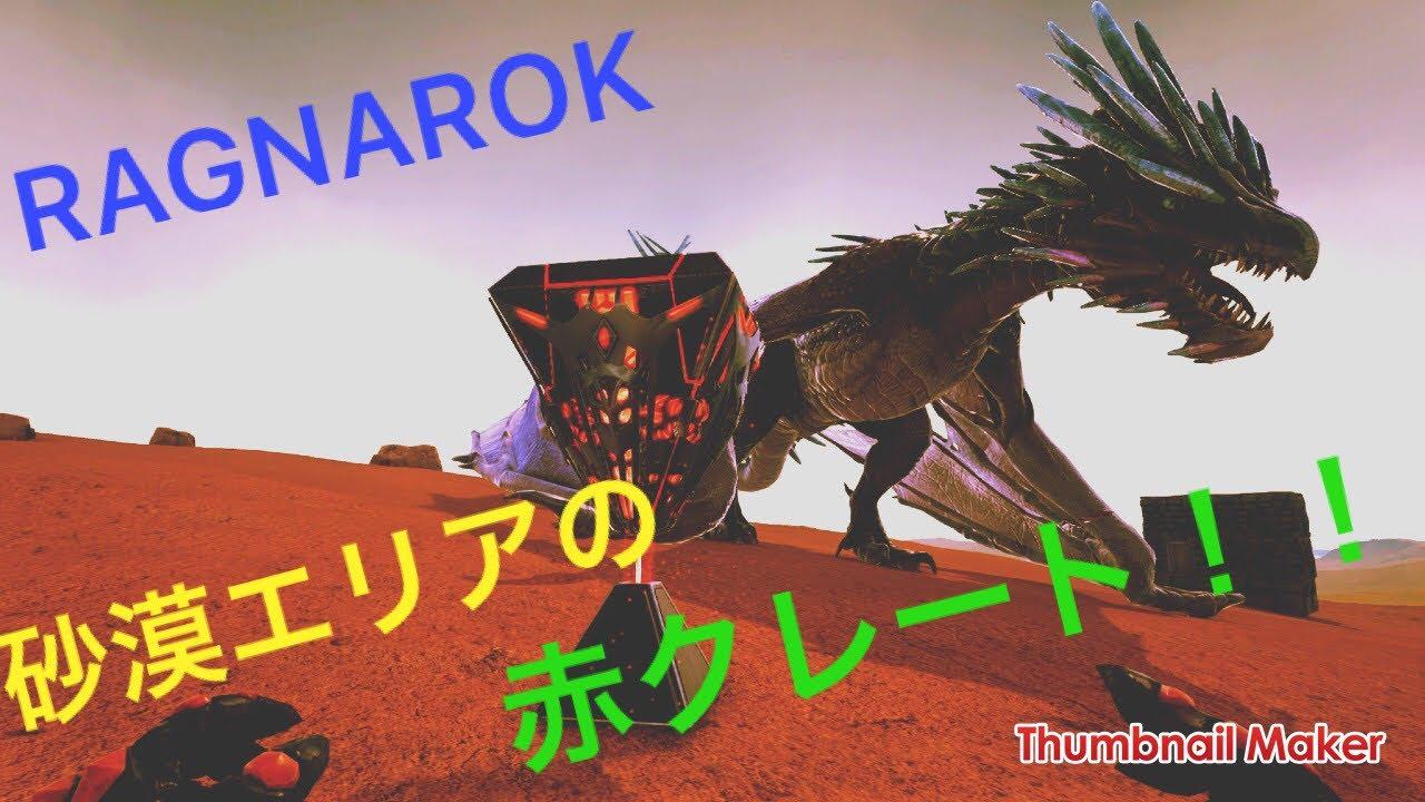 砂漠 クレート ラグナロク Ark