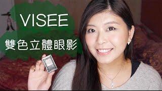 晨雅Chanya Visee綠色雙色眼影試色+眼妝分享♡Visee Green Eyeshadow Tutorial+Swatches