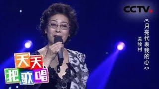 《天天把歌唱》 20190905| CCTV综艺