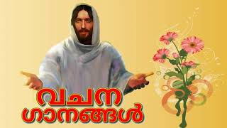 Vachana Gaanangal | Vachanam songs Malayalam christian devotional songs