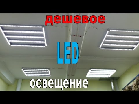 💡Крутое Освещение для Мастерской / Гаража своими руками! / DIY LED lightening