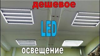 Крутое Освещение для Мастерской / Гаража своими руками! / DIY LED lightening