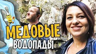 видео Медовые водопады