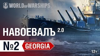 НавоевалЪ 2.0: Georgia против всех | World of Warships