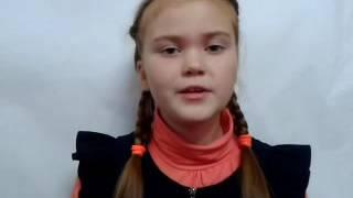 Дарья Вершинина  читает стихотворение