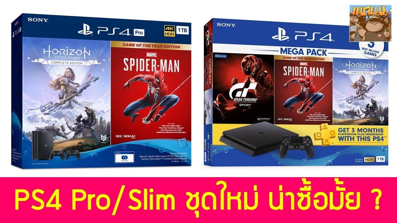 PS4 Pro / Slim Mega pack Bundle 2 ชุดใหม่ น่าซื้อมั้ย ก่อน PS5 ออก ?