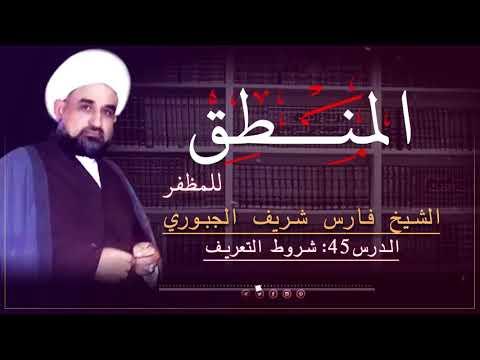 شرح منطق الشيخ المظفر ج1 - د45  : شروط التعريف الشيخ فارس شريف الجبوري