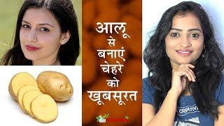 आलू का ये प्रयोग इतना खुबसूरत बना देगा की | Mumbai Beauty Expert सलाह | Rudra Home Remedies