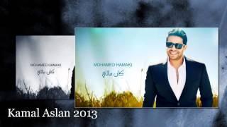 محمد حماقي - كان مالي