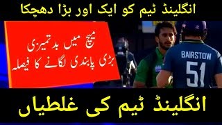 Jonny Bairstow And Eion Morgan Got Punished | ICC Punished England Team| England Vs Pakistan 2019