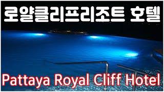[태국여행] 로얄클리프호텔 야경…