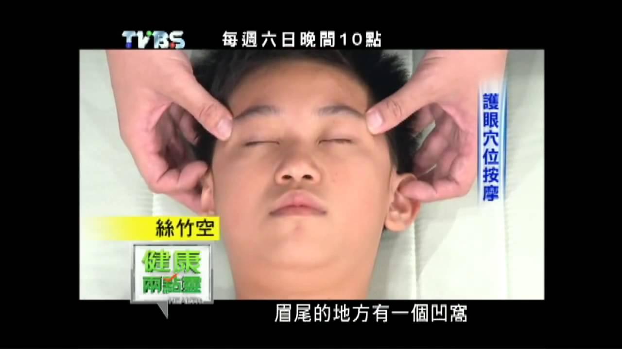 韓豐隆醫師眼睛按摩教學 - YouTube