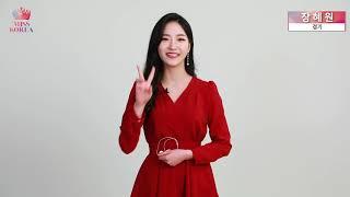 7 경기 장혜원  2019 미스코리아자기소개