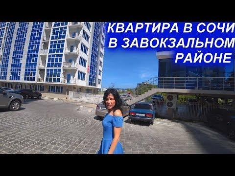 Квартира с ремонтом в Завокзальном районе г.СОЧИ