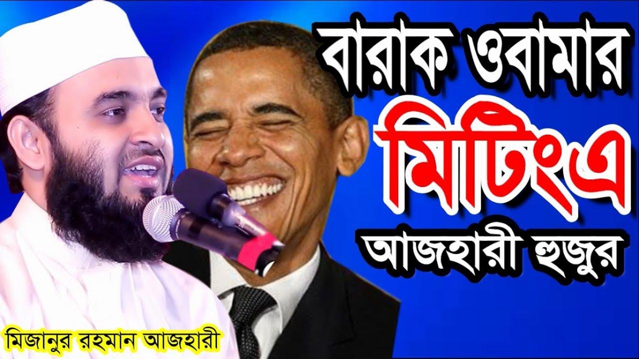 Download বারাক ওবামার মিটিং এ মিজানুর রহমান আজহারী । bangla waz mizanur rahman azhari