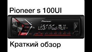 "Ваз 2109 ""НА СТИЛЕ"" обзор магнитолы Pioneer MVH S100UI"