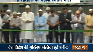 RSS organises iftar party for the first time | India Tv