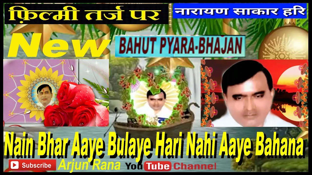 नैन भर आये बुलाये हरी नहीं आये बहना    Narayan Sakar Hari Bhajan    Bhakti Bhajan Filmi Tarj Par
